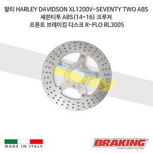 할리 HARLEY DAVIDSON XL1200V-SEVENTY TWO ABS 세븐티투 ABS(14-16) 크루저 프론트 브레이킹 브레이크 디스크 로터 R-FLO RL3005