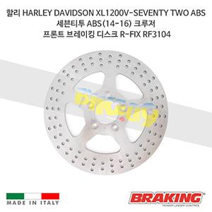 할리 HARLEY DAVIDSON XL1200V-SEVENTY TWO ABS 세븐티투 ABS(14-16) 크루저 프론트 브레이킹 브레이크 디스크 로터 R-FIX RF3104