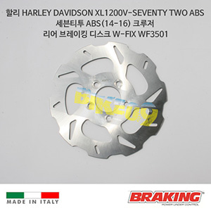 할리 HARLEY DAVIDSON XL1200V-SEVENTY TWO ABS 세븐티투 ABS(14-16) 크루저 리어 브레이킹 브레이크 디스크 로터 W-FIX WF3501