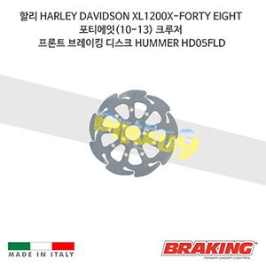 할리 HARLEY DAVIDSON XL1200X-FORTY EIGHT 포티에잇(10-13) 크루저 프론트 브레이킹 브레이크 디스크 로터 HUMMER HD05FLD