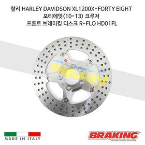 할리 HARLEY DAVIDSON XL1200X-FORTY EIGHT 포티에잇(10-13) 크루저 프론트 브레이킹 브레이크 디스크 로터 R-FLO HD01FL