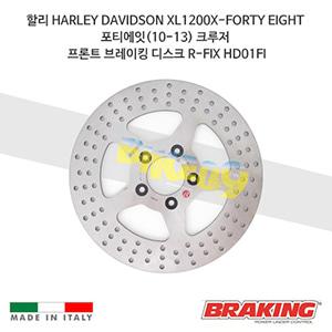 할리 HARLEY DAVIDSON XL1200X-FORTY EIGHT 포티에잇(10-13) 크루저 프론트 브레이킹 브레이크 디스크 로터 R-FIX HD01FI