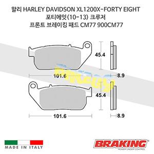 할리 HARLEY DAVIDSON XL1200X-FORTY EIGHT 포티에잇(10-13) 크루저 프론트 브레이킹 브레이크 패드 라이닝 CM77 900CM77