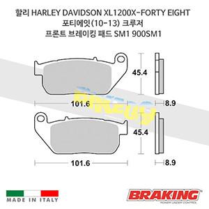 할리 HARLEY DAVIDSON XL1200X-FORTY EIGHT 포티에잇(10-13) 크루저 프론트 브레이킹 브레이크 패드 라이닝 SM1 900SM1