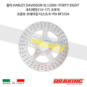 할리 HARLEY DAVIDSON XL1200X-FORTY EIGHT 포티에잇(14-17) 크루저 프론트 브레이킹 브레이크 디스크 로터 R-FIX RF3104