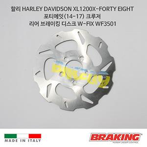 할리 HARLEY DAVIDSON XL1200X-FORTY EIGHT 포티에잇(14-17) 크루저 리어 브레이킹 브레이크 디스크 로터 W-FIX WF3501