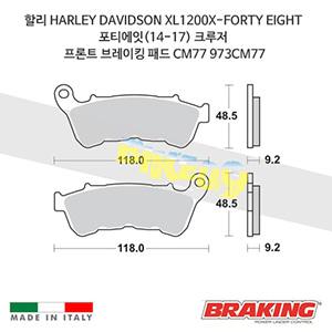 할리 HARLEY DAVIDSON XL1200X-FORTY EIGHT 포티에잇(14-17) 크루저 프론트 브레이킹 브레이크 패드 라이닝 CM77 973CM77