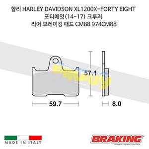 할리 HARLEY DAVIDSON XL1200X-FORTY EIGHT 포티에잇(14-17) 크루저 리어 브레이킹 브레이크 패드 라이닝 CM88 974CM88