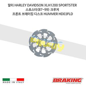 할리 HARLEY DAVIDSON XLH1200 SPORTSTER 스포스터(87-99) 크루저 프론트 브레이킹 브레이크 디스크 로터 HUMMER HD03FLD