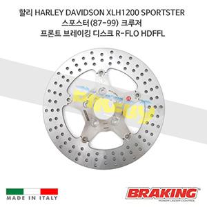 할리 HARLEY DAVIDSON XLH1200 SPORTSTER 스포스터(87-99) 크루저 프론트 브레이킹 브레이크 디스크 로터 R-FLO HDFFL