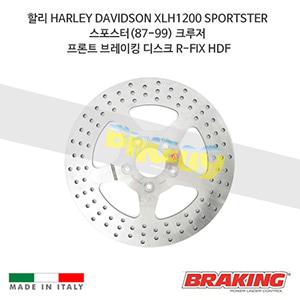 할리 HARLEY DAVIDSON XLH1200 SPORTSTER 스포스터(87-99) 크루저 프론트 브레이킹 브레이크 디스크 로터 R-FIX HDF