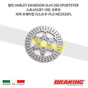 할리 HARLEY DAVIDSON XLH1200 SPORTSTER 스포스터(87-99) 크루저 리어 브레이킹 브레이크 디스크 로터 R-FLO HD292SFL