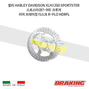 할리 HARLEY DAVIDSON XLH1200 SPORTSTER 스포스터(87-99) 크루저 리어 브레이킹 브레이크 디스크 로터 R-FLO HDRFL