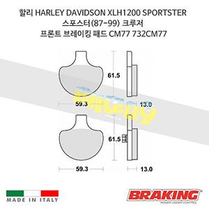 할리 HARLEY DAVIDSON XLH1200 SPORTSTER 스포스터(87-99) 크루저 프론트 브레이킹 브레이크 패드 라이닝 CM77 732CM77