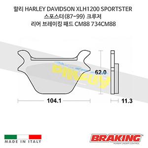 할리 HARLEY DAVIDSON XLH1200 SPORTSTER 스포스터(87-99) 크루저 리어 브레이킹 브레이크 패드 라이닝 CM88 734CM88