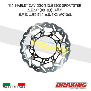 할리 HARLEY DAVIDSON XLH1200 SPORTSTER 스포스터(00-03) 크루저 프론트 브레이킹 브레이크 디스크 로터 SK2 WK106L