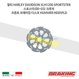 할리 HARLEY DAVIDSON XLH1200 SPORTSTER 스포스터(00-03) 크루저 프론트 브레이킹 브레이크 디스크 로터 HUMMER HD05FLD