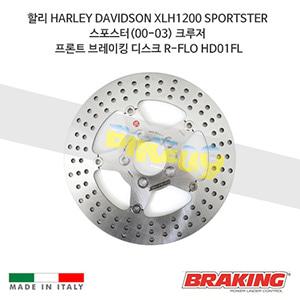 할리 HARLEY DAVIDSON XLH1200 SPORTSTER 스포스터(00-03) 크루저 프론트 브레이킹 브레이크 디스크 로터 R-FLO HD01FL