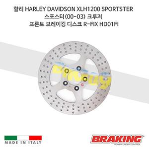 할리 HARLEY DAVIDSON XLH1200 SPORTSTER 스포스터(00-03) 크루저 프론트 브레이킹 브레이크 디스크 로터 R-FIX HD01FI