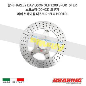 할리 HARLEY DAVIDSON XLH1200 SPORTSTER 스포스터(00-03) 크루저 리어 브레이킹 브레이크 디스크 로터 R-FLO HD01RL