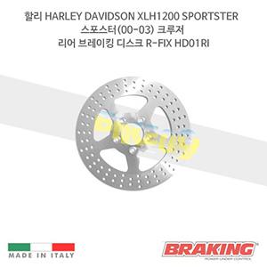 할리 HARLEY DAVIDSON XLH1200 SPORTSTER 스포스터(00-03) 크루저 리어 브레이킹 브레이크 디스크 로터 R-FIX HD01RI
