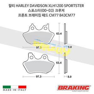 할리 HARLEY DAVIDSON XLH1200 SPORTSTER 스포스터(00-03) 크루저 프론트 브레이킹 브레이크 패드 라이닝 CM77 843CM77