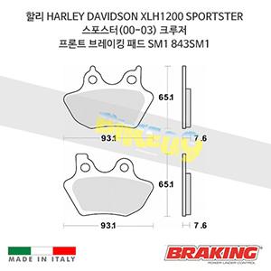 할리 HARLEY DAVIDSON XLH1200 SPORTSTER 스포스터(00-03) 크루저 프론트 브레이킹 브레이크 패드 라이닝 SM1 843SM1