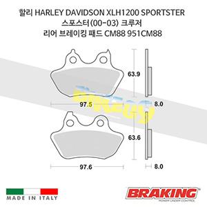 할리 HARLEY DAVIDSON XLH1200 SPORTSTER 스포스터(00-03) 크루저 리어 브레이킹 브레이크 패드 라이닝 CM88 951CM88