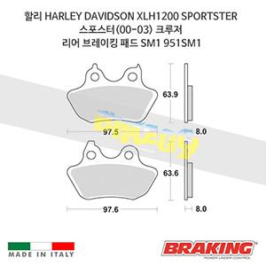 할리 HARLEY DAVIDSON XLH1200 SPORTSTER 스포스터(00-03) 크루저 리어 브레이킹 브레이크 패드 라이닝 SM1 951SM1