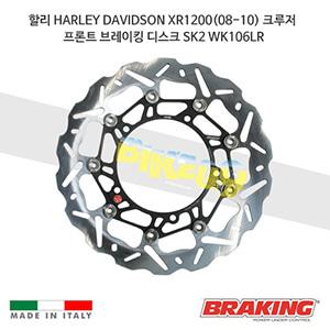 할리 HARLEY DAVIDSON XR1200(08-10) 크루저 프론트 브레이킹 브레이크 디스크 로터 SK2 WK106LR