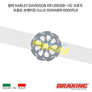 할리 HARLEY DAVIDSON XR1200(08-10) 크루저 프론트 브레이킹 브레이크 디스크 로터 HUMMER HD05FLD