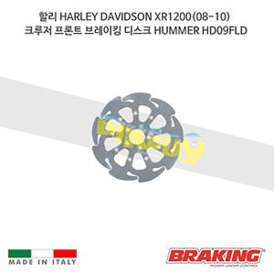 할리 HARLEY DAVIDSON XR1200(08-10) 크루저 프론트 브레이킹 브레이크 디스크 로터 HUMMER HD09FLD
