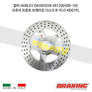 할리 HARLEY DAVIDSON XR1200(08-10) 크루저 프론트 브레이킹 브레이크 디스크 로터 R-FLO HD01FL