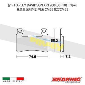 할리 HARLEY DAVIDSON XR1200(08-10) 크루저 프론트 브레이킹 브레이크 패드 라이닝 CM55 827CM55