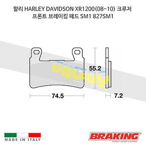 할리 HARLEY DAVIDSON XR1200(08-10) 크루저 프론트 브레이킹 브레이크 패드 라이닝 SM1 827SM1