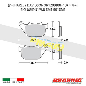 할리 HARLEY DAVIDSON XR1200(08-10) 크루저 리어 브레이킹 브레이크 패드 라이닝 SM1 901SM1