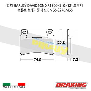 할리 HARLEY DAVIDSON XR1200X(10-12) 크루저 프론트 브레이킹 브레이크 패드 라이닝 CM55 827CM55