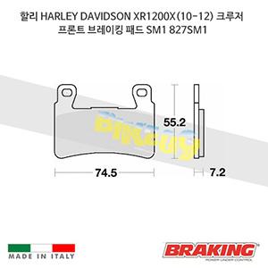 할리 HARLEY DAVIDSON XR1200X(10-12) 크루저 프론트 브레이킹 브레이크 패드 라이닝 SM1 827SM1