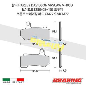 할리 HARLEY DAVIDSON VRSCAW V-ROD 브이로드1250(08-10) 크루저 프론트 브레이킹 브레이크 패드 라이닝 CM77 934CM77