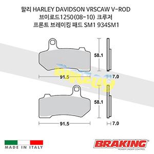 할리 HARLEY DAVIDSON VRSCAW V-ROD 브이로드1250(08-10) 크루저 프론트 브레이킹 브레이크 패드 라이닝 SM1 934SM1