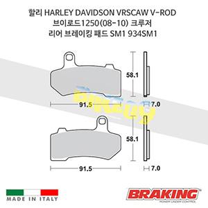 할리 HARLEY DAVIDSON VRSCAW V-ROD 브이로드1250(08-10) 크루저 리어 브레이킹 브레이크 패드 라이닝 SM1 934SM1