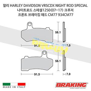 할리 HARLEY DAVIDSON VRSCDX NIGHT ROD SPECIAL 나이트로드 스페셜1250(07-17) 크루저 프론트 브레이킹 브레이크 패드 라이닝 CM77 934CM77