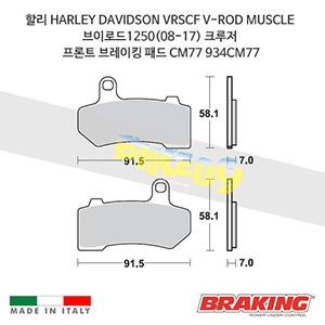 할리 HARLEY DAVIDSON VRSCF V-ROD MUSCLE 브이로드1250(08-17) 크루저 프론트 브레이킹 브레이크 패드 라이닝 CM77 934CM77