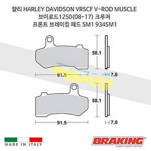 할리 HARLEY DAVIDSON VRSCF V-ROD MUSCLE 브이로드1250(08-17) 크루저 프론트 브레이킹 브레이크 패드 라이닝 SM1 934SM1