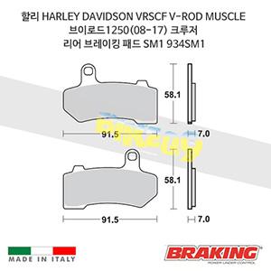 할리 HARLEY DAVIDSON VRSCF V-ROD MUSCLE 브이로드1250(08-17) 크루저 리어 브레이킹 브레이크 패드 라이닝 SM1 934SM1