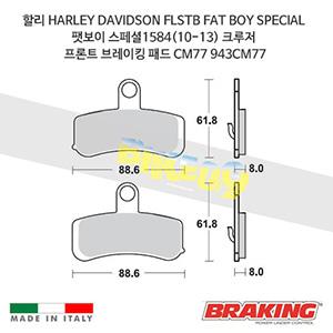 할리 HARLEY DAVIDSON FLSTB FAT BOY SPECIAL 팻보이 스페셜(10-13) 크루저 프론트 브레이킹 브레이크 패드 라이닝 CM77 943CM77
