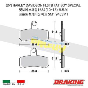 할리 HARLEY DAVIDSON FLSTB FAT BOY SPECIAL 팻보이 스페셜(10-13) 크루저 프론트 브레이킹 브레이크 패드 라이닝 SM1 943SM1