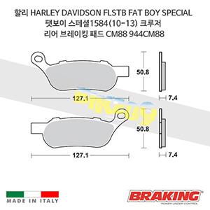 할리 HARLEY DAVIDSON FLSTB FAT BOY SPECIAL 팻보이 스페셜(10-13) 크루저 리어 브레이킹 브레이크 패드 라이닝 CM88 944CM88