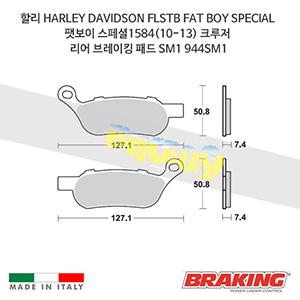 할리 HARLEY DAVIDSON FLSTB FAT BOY SPECIAL 팻보이 스페셜(10-13) 크루저 리어 브레이킹 브레이크 패드 라이닝 SM1 944SM1