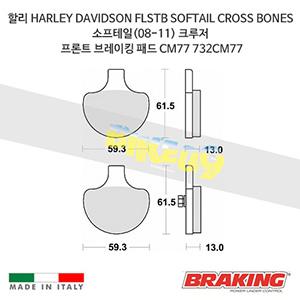 할리 HARLEY DAVIDSON FLSTB SOFTAIL CROSS BONES 소프테일(08-11) 크루저 프론트 브레이킹 브레이크 패드 라이닝 CM77 732CM77